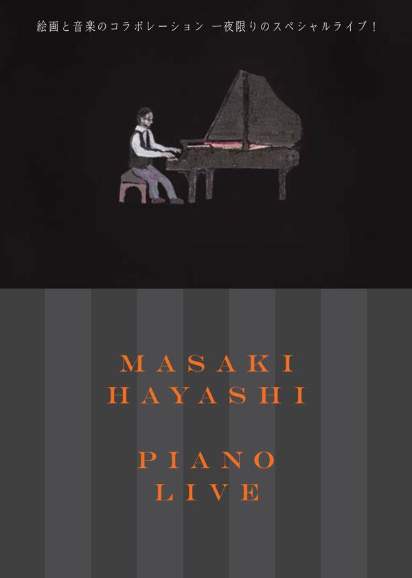 林正樹ピアノライブ 夜のピアノと夜の絵たち