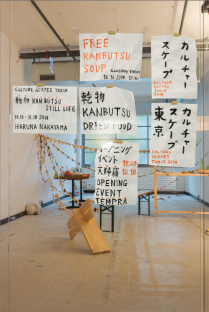 ポート・ジャーニー・プロジェクト バーゼル⇄横浜 中山晴奈帰国展「KAN-BUTSU」