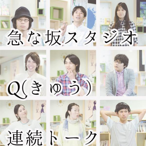 急な坂スタジオQ(きゅう)連続トーク