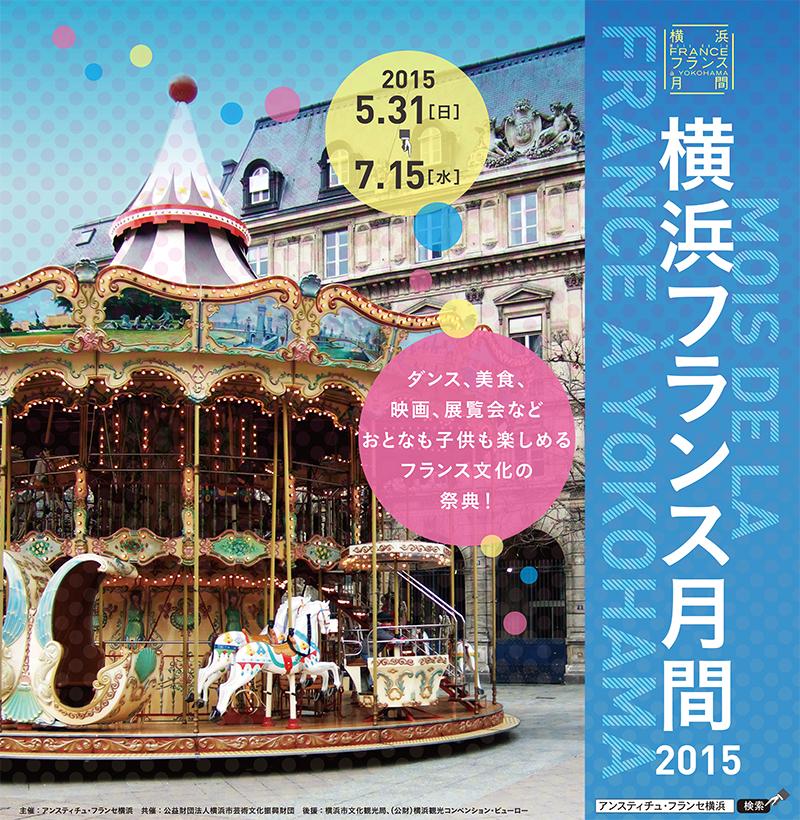 横浜フランス月間2015