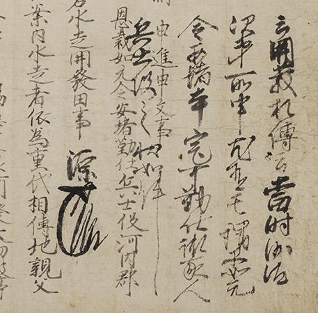 特別展「こもんじょ ざんまい-鎌倉ゆかりの中世文書-」