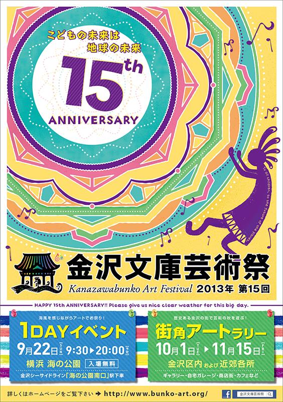 第15回 金沢文庫芸術祭 1DAYイベント