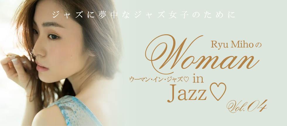 Ryu Mihoの『Woman in Jazz♡』第4回 鎌倉「tsuu」 『ただいま!おいしいご飯とやさしい音楽が迎えるお店』