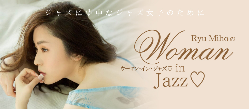 Ryu Mihoの『Woman in Jazz♡』