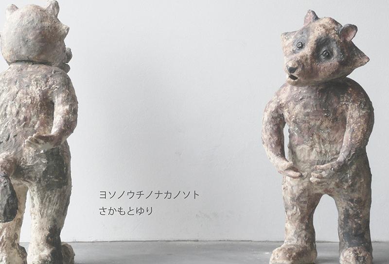さかもとゆり個展「ヨソノウチノナカノソト」
