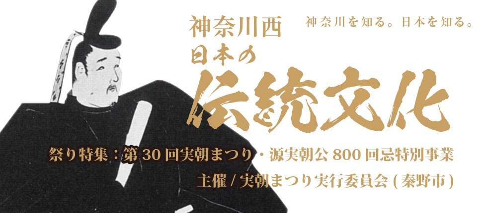 神奈川・日本の伝統文化 祭り特集 「第30回実朝まつり・源頼朝公800回忌特別事業」