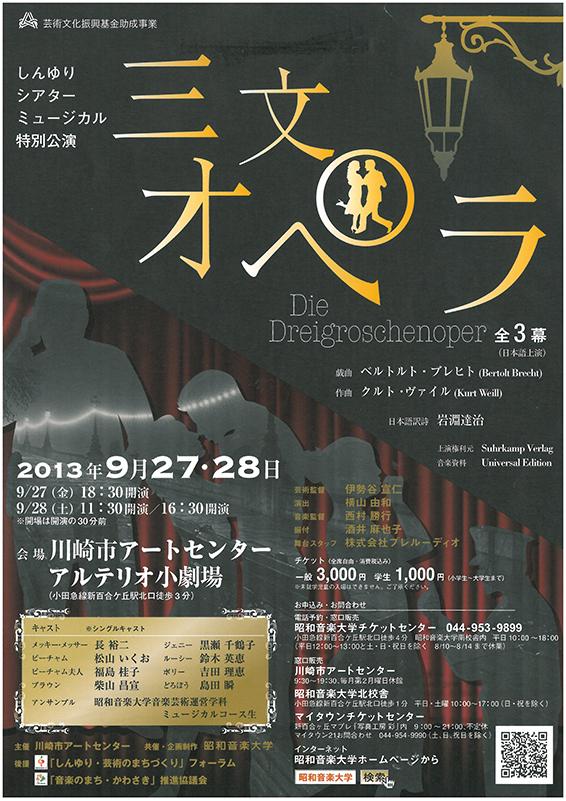 しんゆりシアターミュージカル特別公演 三文オペラ