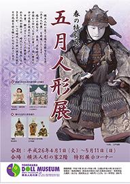 春の展示「五月人形展」