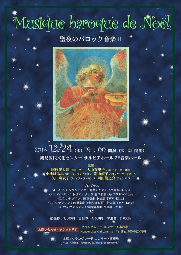 聖夜のバロック音楽 Ⅱ