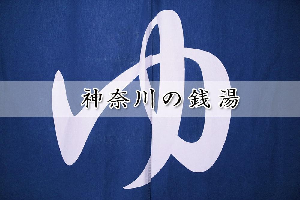 神奈川の銭湯