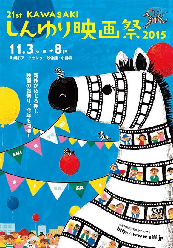 第21回 KAWASAKIしんゆり映画祭 2015
