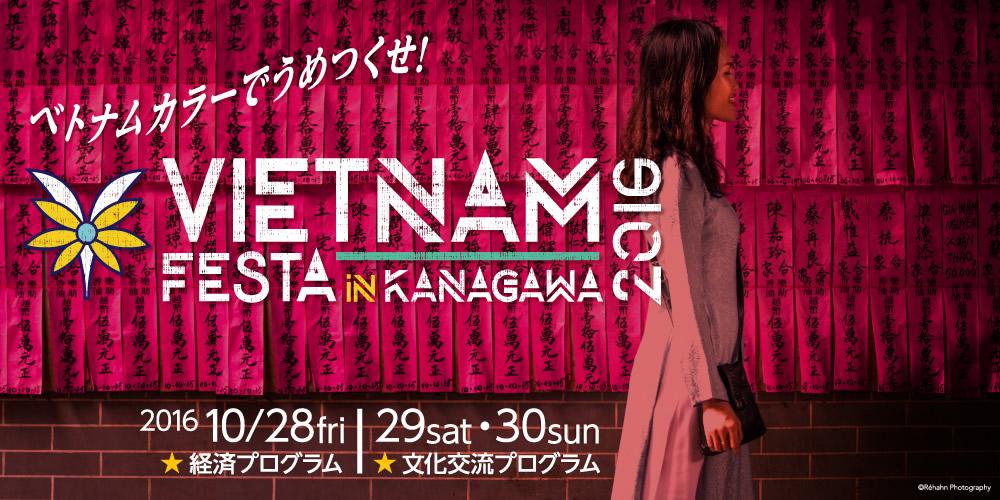 ベトナムの人・モノ・文化に触れる3日間 10月28日〜30日、「ベトナムフェスタ in 神奈川 2016」開催!