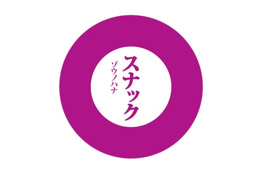 ENJOY ZOU-NO-HANA 2013  -象の鼻の遊び方-展    スナックゾウノハナ