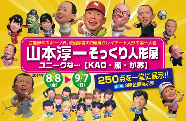 山本淳一 そっくり人形展 ユニークな・・・【KAO・顔・かお】