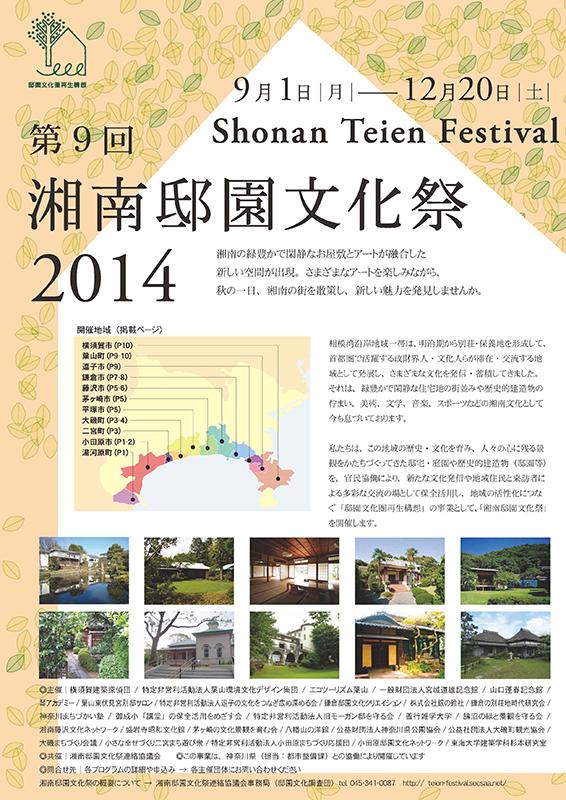第9回 湘南邸園文化祭