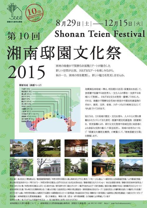 第10回 湘南邸園文化祭