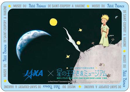星の王子さまミュージアム開園15周年記念イベント
