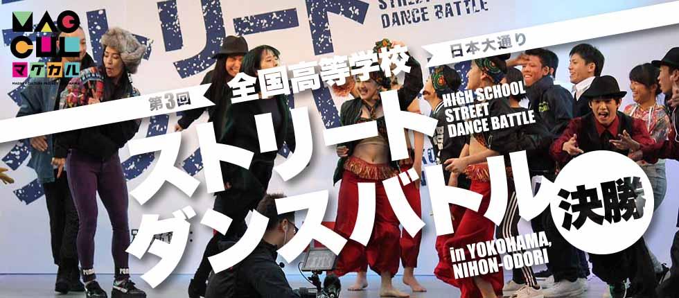 若きスピリットが舞い、熱気が立ち込め、ぶつかりあう! 「第3回全国高等学校日本大通り ストリートダンスバトル 決勝」