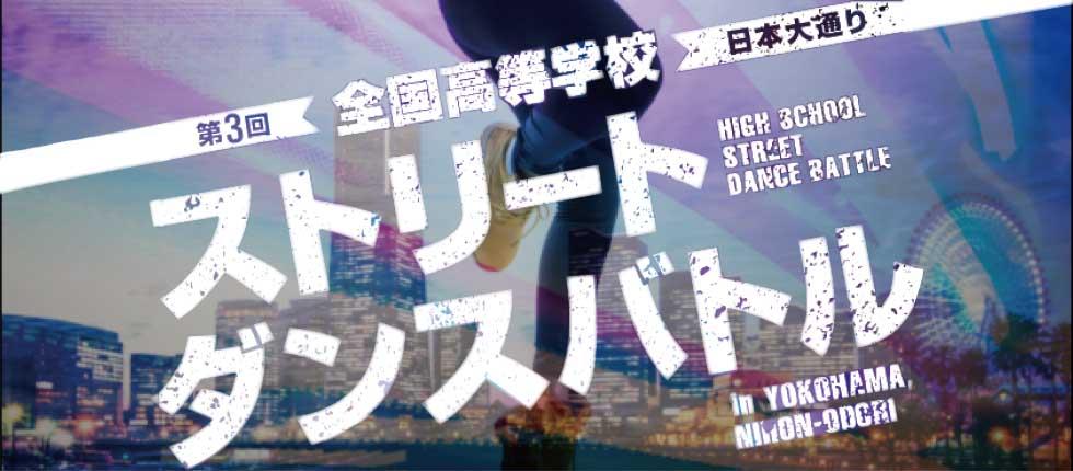 第3回全国高等学校日本大通り ストリートダンスバトル 12日いよいよ決勝!