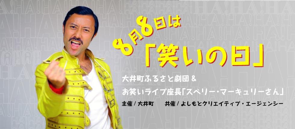 8月8日は「笑いの日」 大井町ふるさと劇団&お笑いライブ座長「スベリ―・マーキュリーさん」 (足柄上郡大井町)