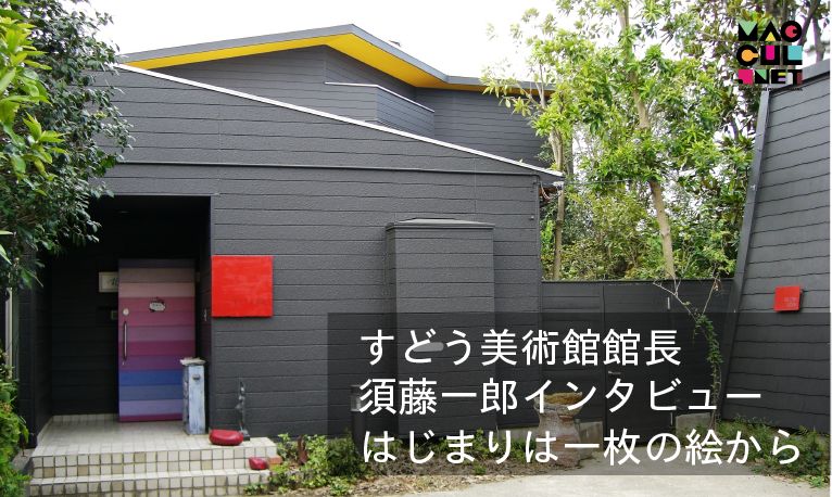 すどう美術館館長 須藤一郎インタビュー  はじまりは一枚の絵から