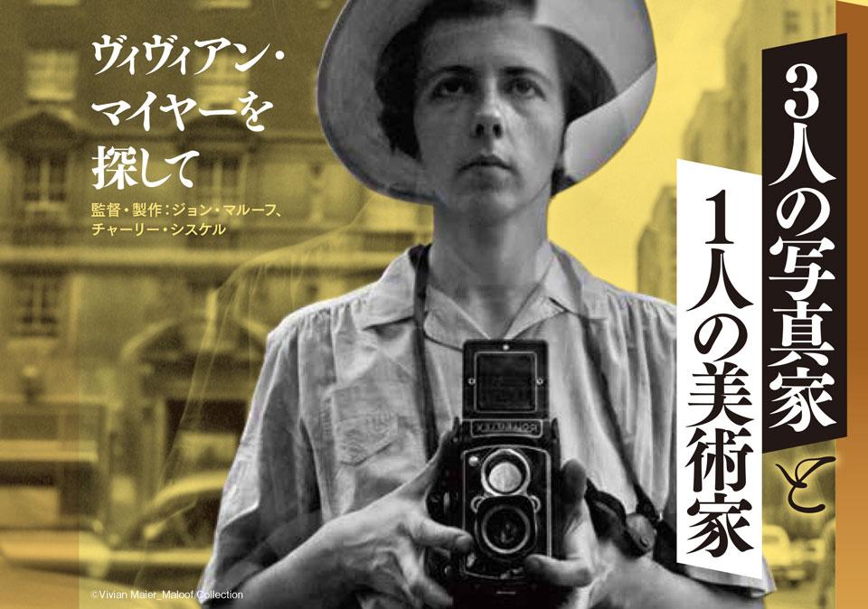 写真家特集 時代を生きる―3人の写真家と1人の美術家