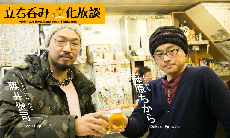 神奈川・立ち呑み文化放談 Vol.4 「言語と魔術」