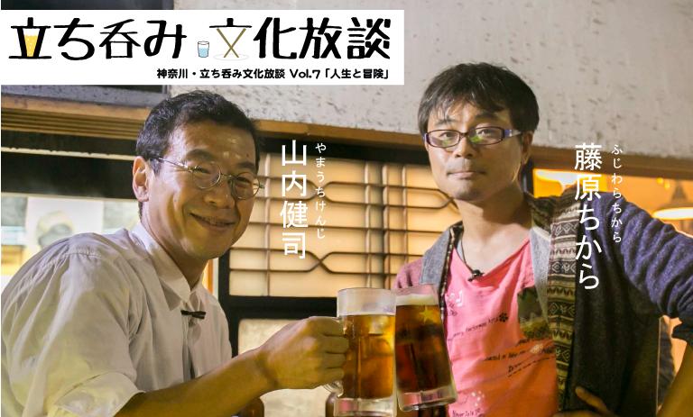 神奈川・立ち呑み文化放談 Vol.7 「人生と冒険」