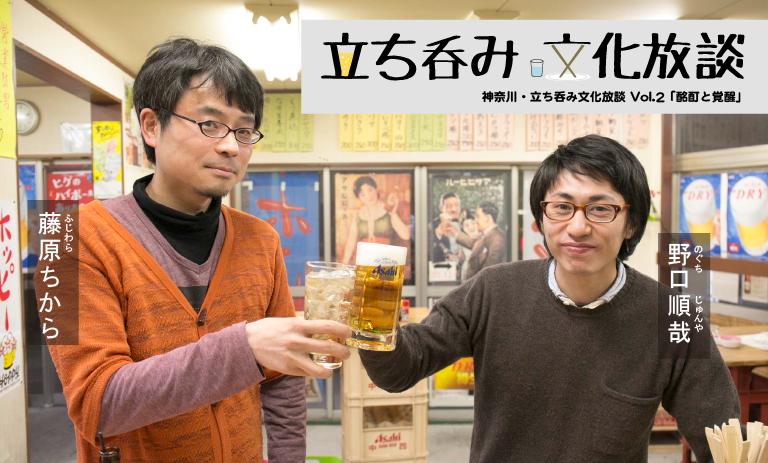 神奈川・立ち呑み文化放談 vol.2 「酩酊と覚醒」