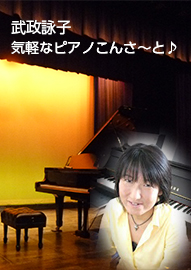 武政詠子「気軽なピアノこんさ~と♪」