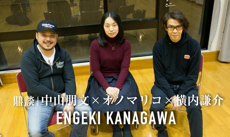 鼎談 中山朋文×オノマリコ×横内謙介 ENGEKI KANAGAWA