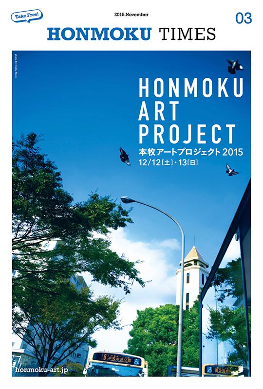 本牧アートプロジェクト2015