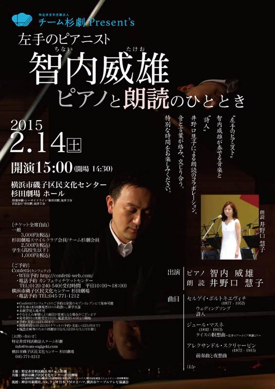 左手のピアニスト 智内威雄 ピアノと朗読のひととき
