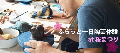 ふらっと一日陶芸体験 at 桜まつり