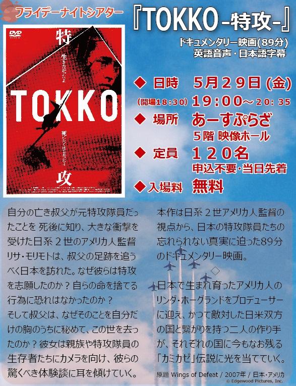 【フライデーナイトシアター】「TOKKO-特攻-」