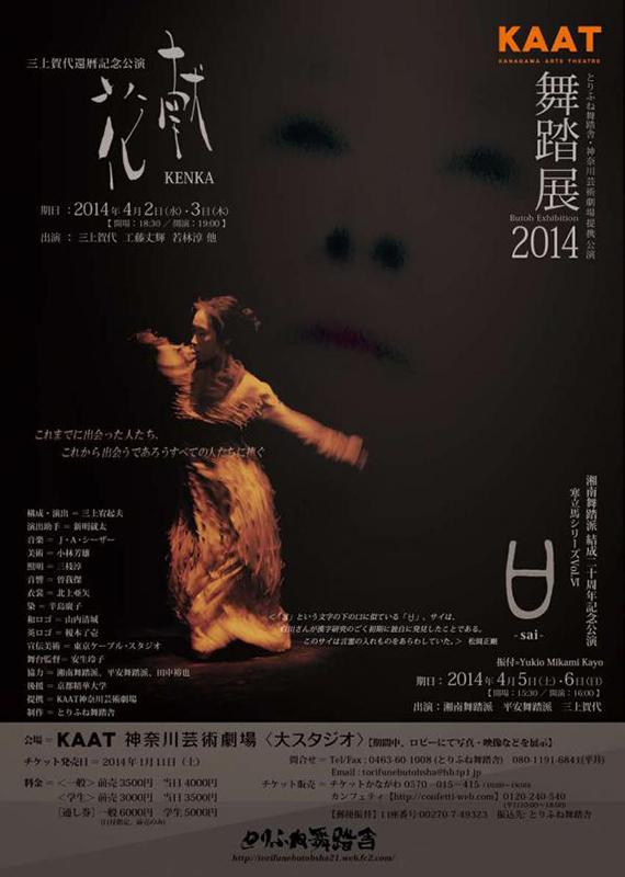 とりふね舞踏舎『舞踏展2014』 『献花』