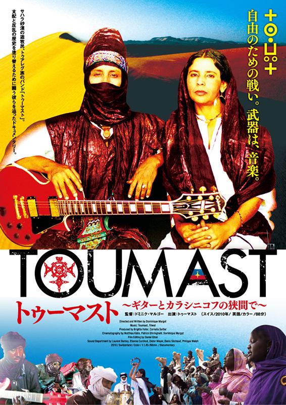 【アースシアター】「トゥーマスト ~ギターとカラシニコフの狭間で~」