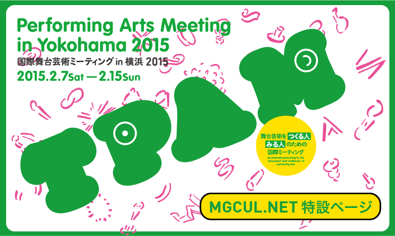 国際舞台芸術ミーティング in 横浜 2015|MAGCUL.NET特設ページ
