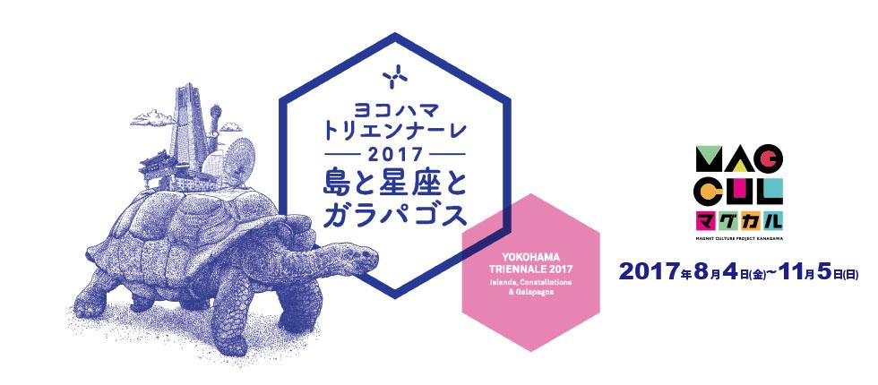 3年に1度、世界の現代アートが横浜に ヨコハマトリエンナーレ2017 島と星座とガラパゴス