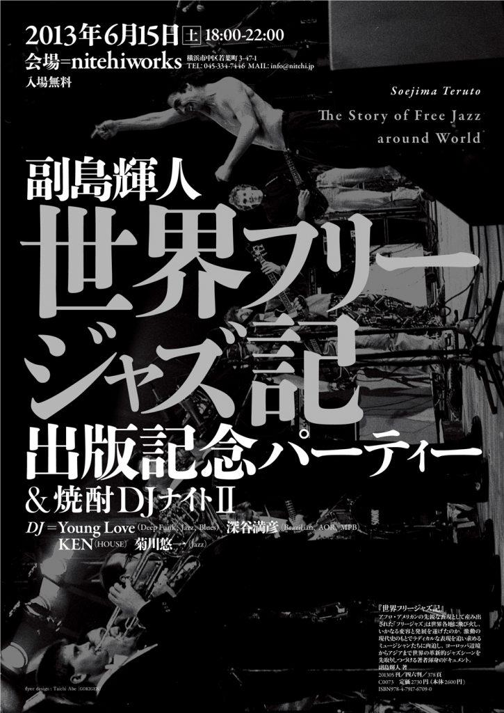 副島輝人「世界フリージャズ記」出版記念パーティー&焼酎 DJナイトⅡ