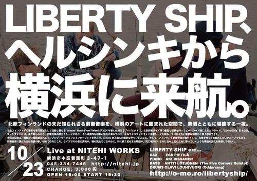 """""""Liberty Ship""""ヘルシンキから横浜に来航!"""