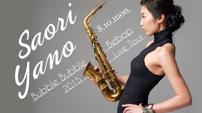 矢野沙織 Bubble Bubble Bebop 2015 Live Tour