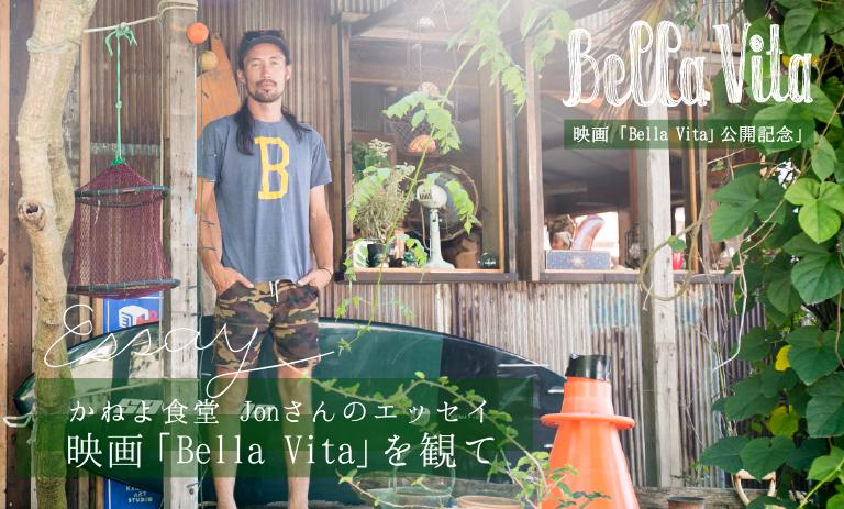 映画「Bella Vita」公開記念 ー かねよ食堂 Jon さんのエッセイ