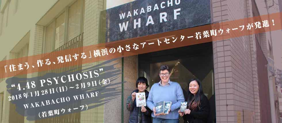 「住まう、作る、発信する」横浜の小さなアートセンター若葉町ウォーフが発進!
