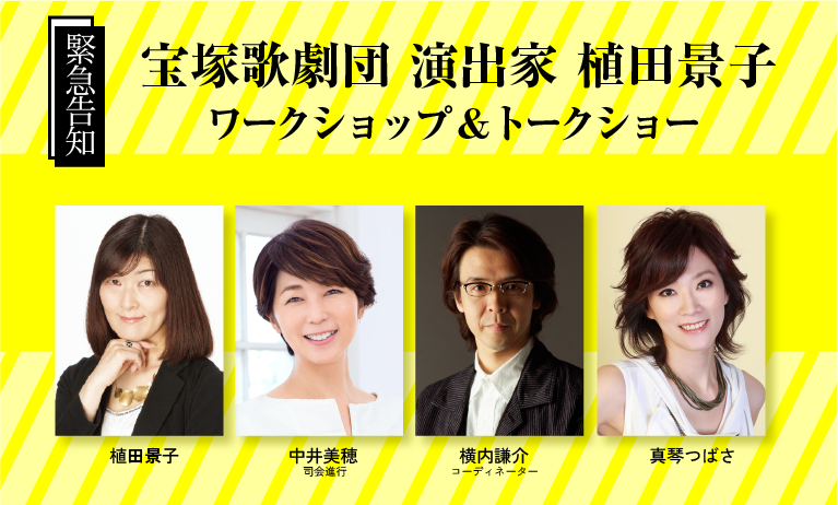 【緊急告知】 宝塚歌劇団 演出家・植田景子さんによる公開ワークショップ&トークショー