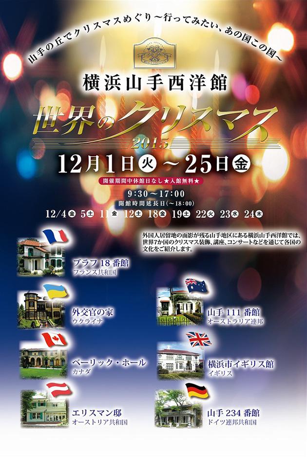 横浜山手西洋館 世界のクリスマス2015  山手の丘でクリスマスめぐり~行ってみたい、あの国この国~