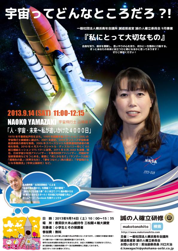 女性宇宙飛行士 山崎直子さん講演 「人・宇宙・未来〜私が追いかけた4000日」