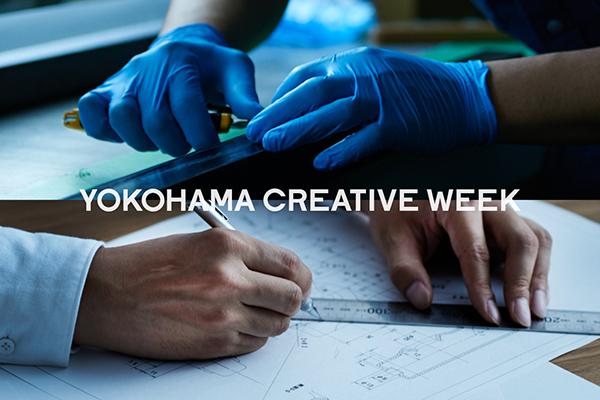 YOKOHAMA CREATIVE WEEK(ヨコハマ・クリエイティブ・ウィーク)