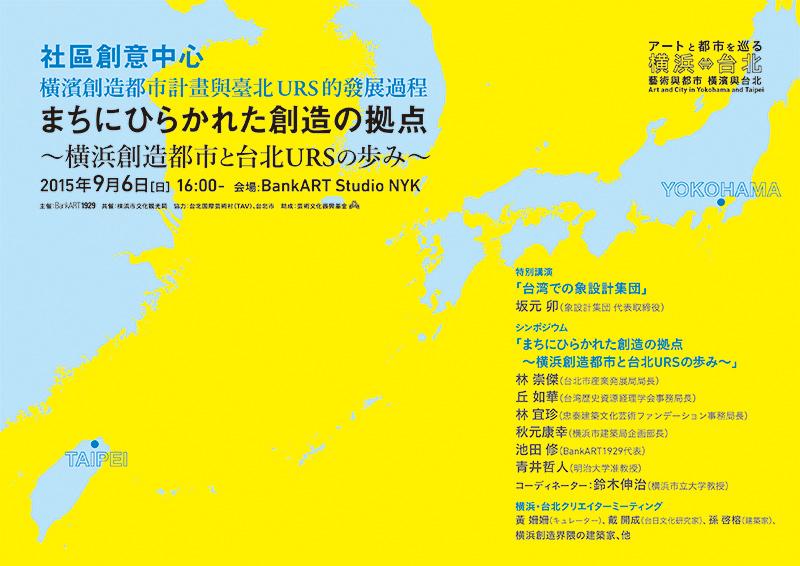 シンポジウム「まちにひらかれた創造の拠点〜横浜創造都市と台北URSの歩み〜 」