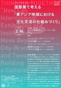 ヨコハマトリエンナーレ2014プレイベント 国際展で考える「東アジア地域における文化交流の仕組みづくり」